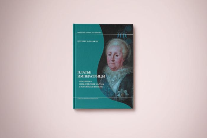 Чтение на «Бумаге»: каким был идеал женской красоты при Екатерине II — от «деликатного» роста до морщин и бледности