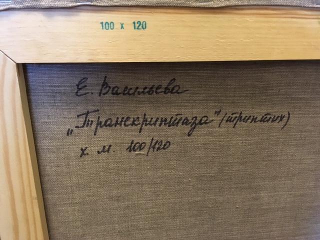 ВРусском музее подтвердили факт принятия нахранение картин Евгении Васильевой
