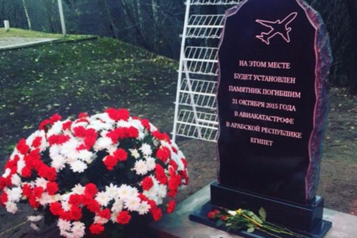 На Румболовской горе заложили первый камень мемориала жертвам крушения рейса A321