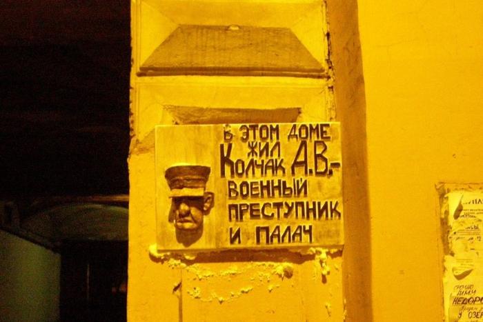 В Петербурге появилась альтернативная мемориальная доска Колчаку, UPD
