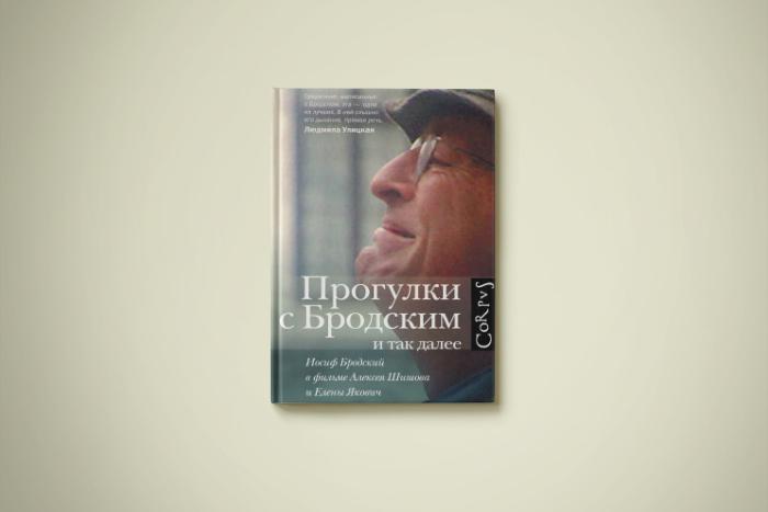 Чтение на «Бумаге»: Иосиф Бродский — о «Набережной неисцелимых», «водичке» иотличиях Петербурга от Венеции
