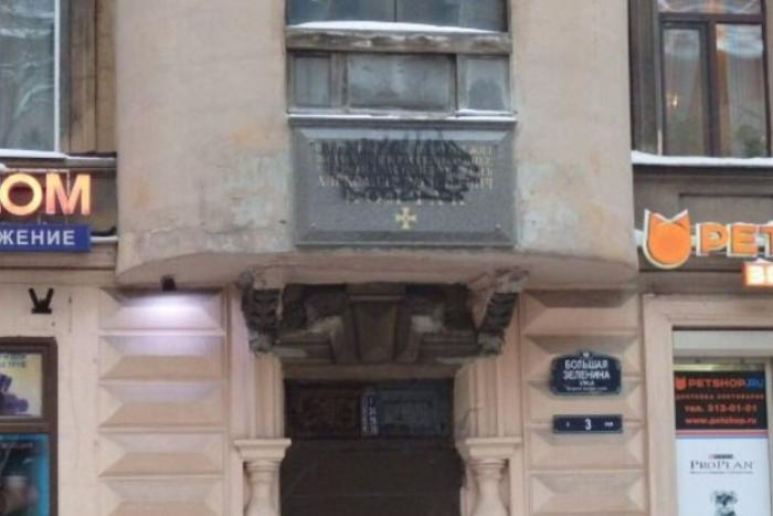 Неизвестные закрасили мемориальную доску Колчаку