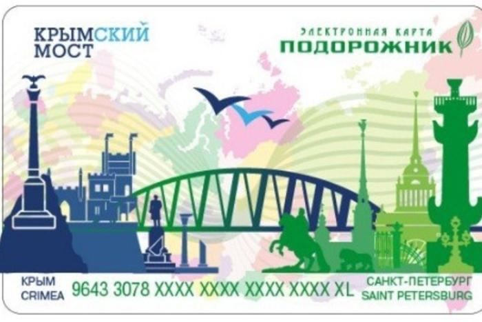 В петербургском метро начнут продавать «Подорожник» с символами Крыма