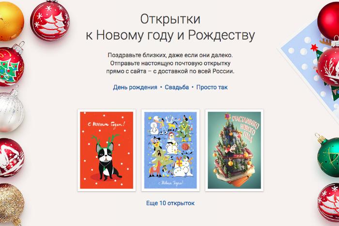 «Почта Российской Федерации