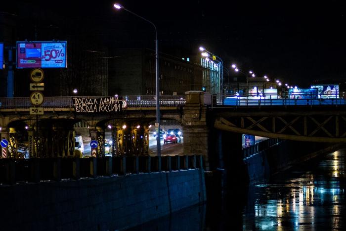 Активисты повесили на мосту над Обводным каналом баннер в поддержку Дадина