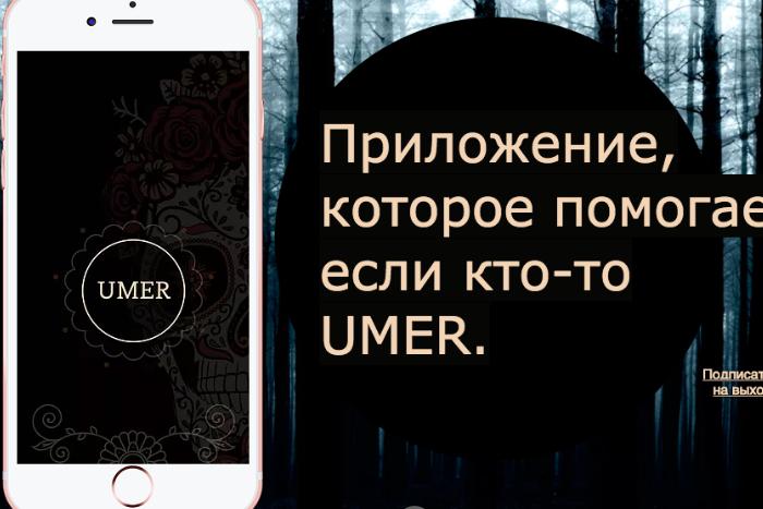 В России запустится сервис для организации похорон Umer