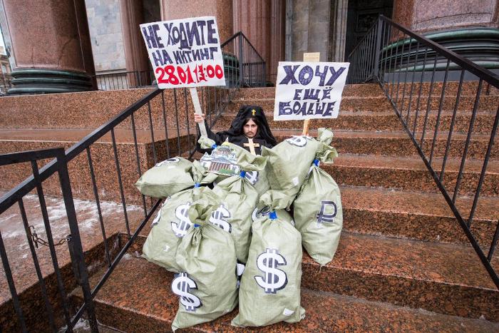 Активисты обложили Исаакиевский собор мешками с «долларами»