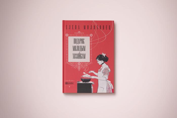 Чтение на «Бумаге»: пять рецептов из книги Елены Молоховец для тех, кто приболел