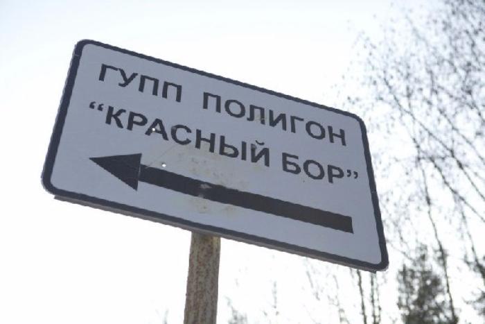 Полигон «Красный Бор» лишили лицензии