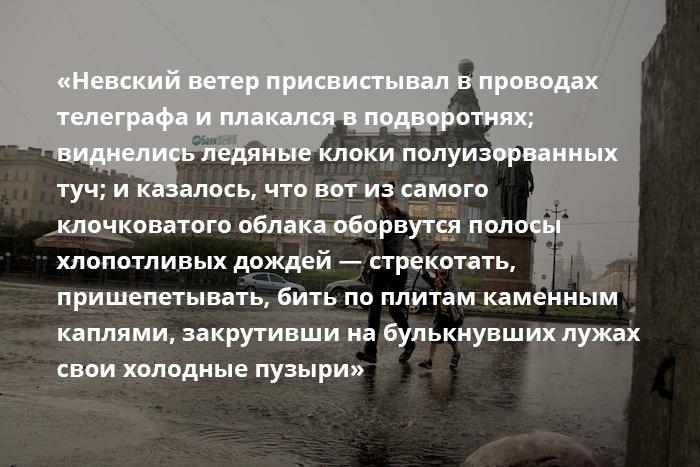 Петербург белого цитаты