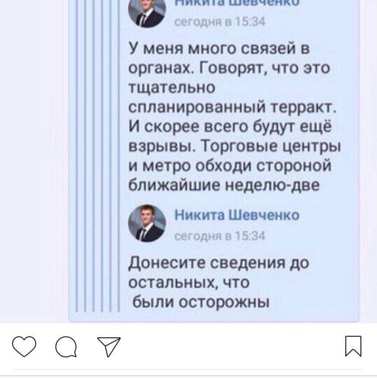 СК обнародовал список погибших в итоге теракта вметро Санкт-Петербурга
