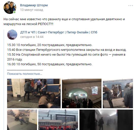 МЧС завершила поисковые работы наместе взрыва вметро Петербурга