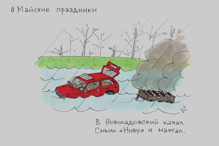 «В небесах над Ленинградом выступают ливень с градом»: петербургский художник выпустил комикс о постоянных дождях