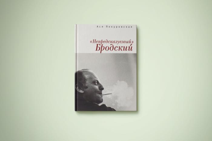 Чтение на «Бумаге»: почему Бродский всегда уходил в разгар вечеринок. Литературовед Ася Пекуровская — о «маске хандры» поэта