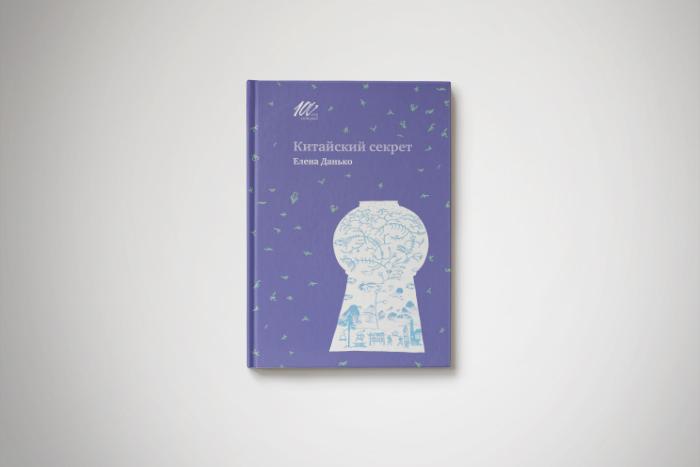Чтение на «Бумаге»: как химик Дмитрий Виноградов и немец-самозванец делали в Петербурге первый русский фарфор