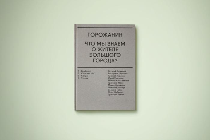 Чтение на «Бумаге»: отрывок изкниги «Горожанин» — о том, как политика перейдет в смартфоны, апотребность в семье практически отпадет