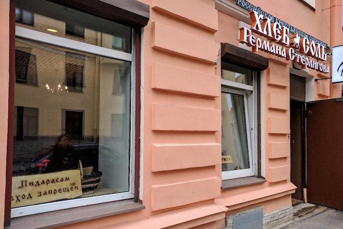Как петербуржцы и москвичи борются с гомофобными табличками вмагазине Германа Стерлигова, где продают хлеб за 1650 рублей