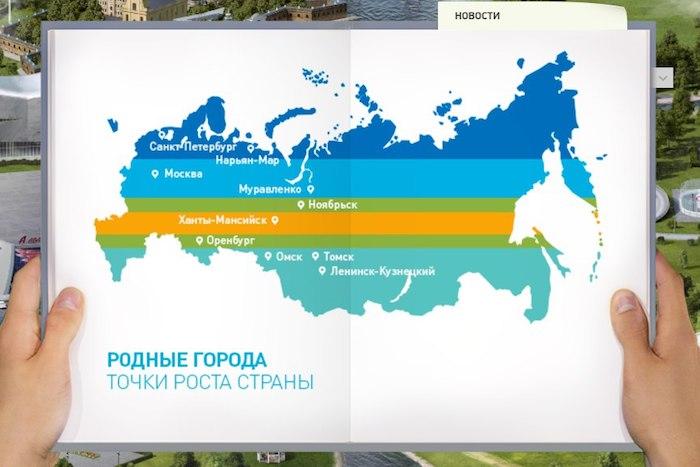 «Родные города»: всё о программе социальных инвестиций «Газпром нефти»