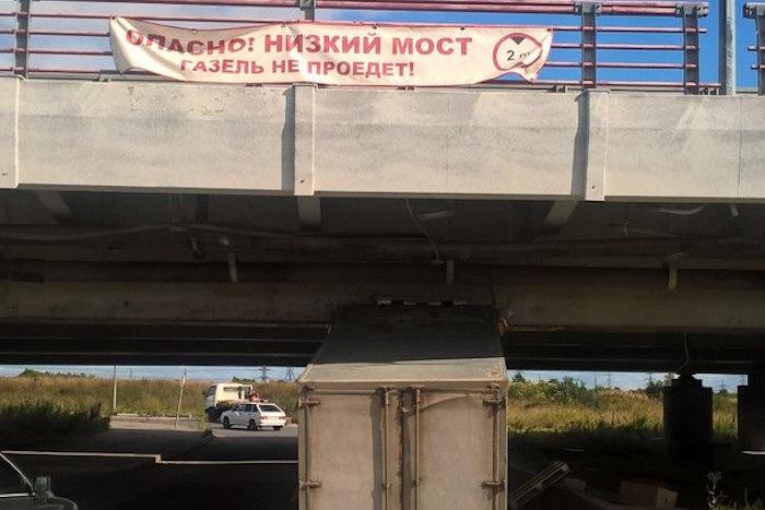 Под мостом с надписью «Газель непроедет» пятый раз за месяц застревают «газели». В чем дело икак давно это происходит?