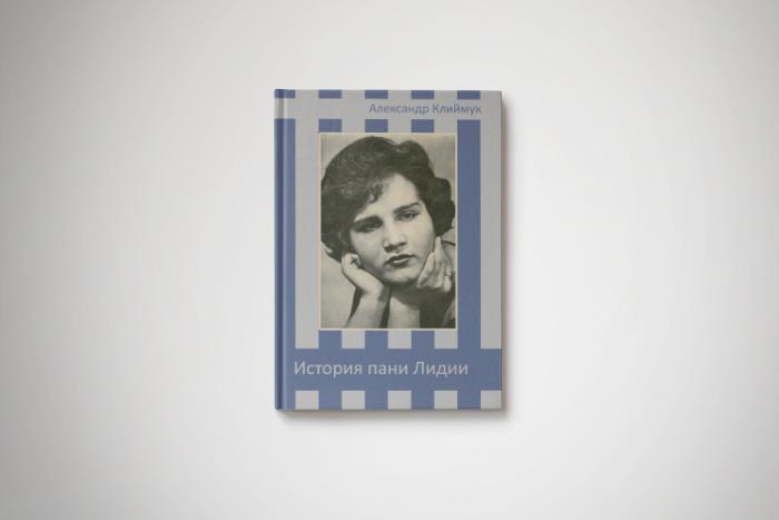 Чтение на «Бумаге»: петербуржец опубликовал книгу о польке, которая через 17 лет после освобождения из Аушвица нашла свою мать