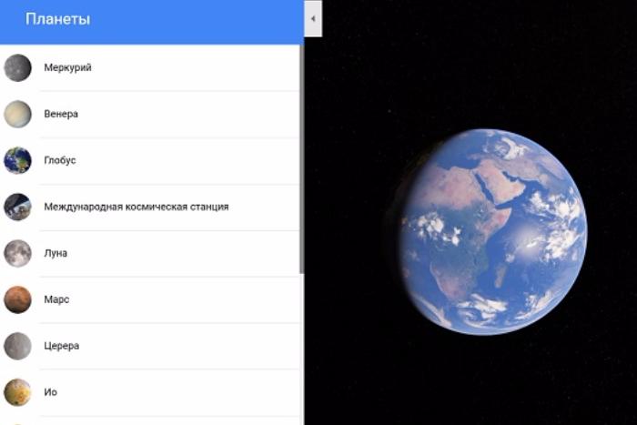 В Google Maps появились карты планет