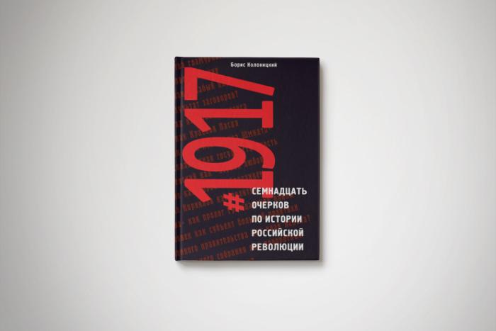 Чтение на «Бумаге»: «Григорий Распутин как жертва гламурного убийства». Отрывок из книги «17 очерков по истории Российской революции»