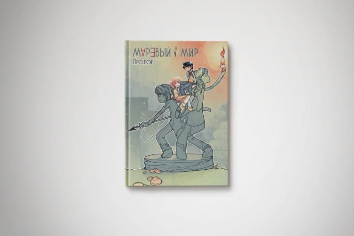 Чтение на «Бумаге»: комикс петербургской лингвистки о мире, вкотором гигантские рыбы ломают дома и едят людей