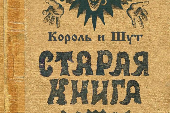 Экс-вокалист «Короля и шута» Андрей Князев представит в Петербурге книгу с рукописными черновиками песен группы