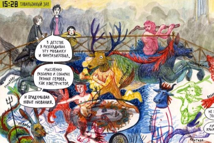 В Петербурге выпустят комикс об Эрмитаже. Его персонажи изучают картины, путешествуя во времени и пространстве