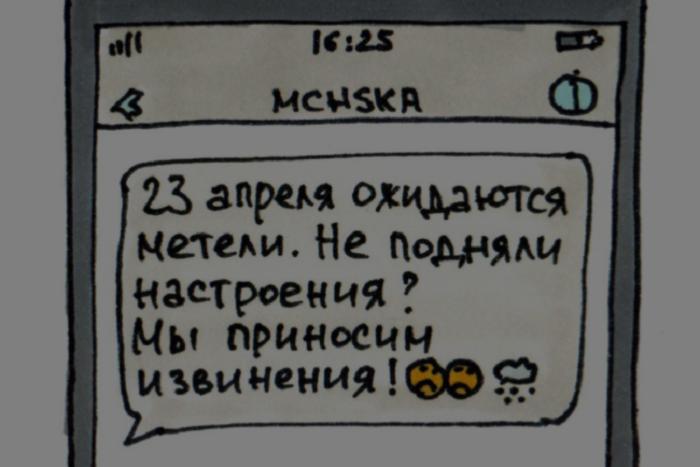 «Утром будет -20, нужно в шубы одеваться!»: петербургский художник нарисовал комикс о предупреждениях МЧС
