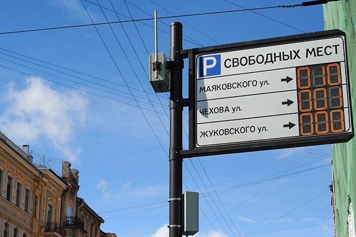 В Петербурге два года работает платная парковка, но нарушителей всё еще не штрафуют. Сколько город на этом потерял и когда водителей начнут наказывать