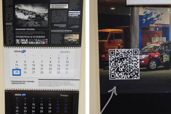 На календаре «Газпром нефти» нашли QR-код с оскорблением Артемия Лебедева. Лебедев предложил уволить авторов с «особым цинизмом»