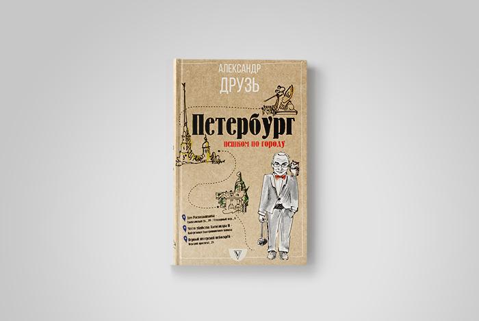 Чтение на «Бумаге»: как обустраивали Васильевский остров? Отрывок из путеводителя Александра Друзя по Петербургу