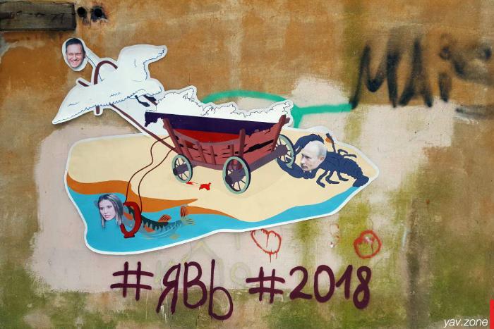 Накануне выборов на стену дома в Петербурге наклеили рисунок «Лебедь, рак и щука» — с Путиным, Навальным и Собчак