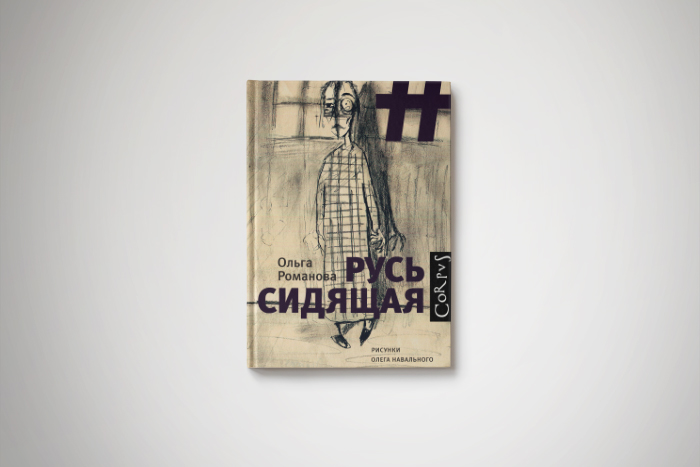 Чтение на «Бумаге»: отрывок изкниги «Русь сидящая» срисунками Олега Навального
