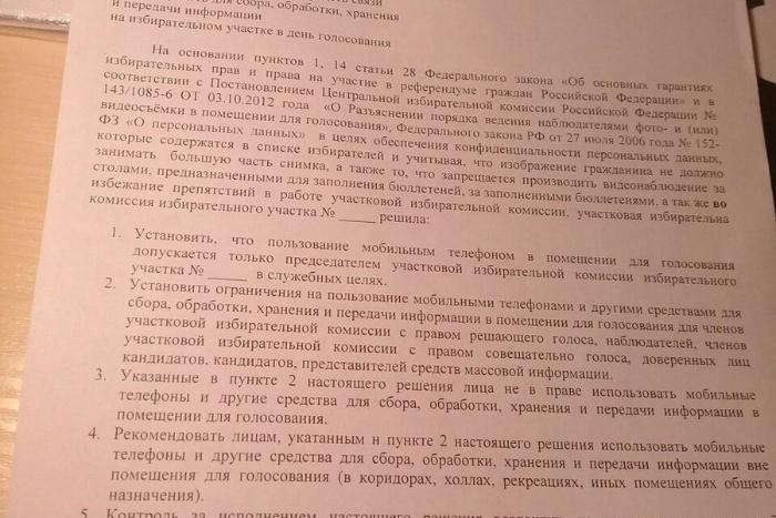 В одном из УИКов Петербурга запретили пользоваться телефонами всем, кроме председателя комиссии, рассказал помощник депутата Дмитриевой. Обновлено