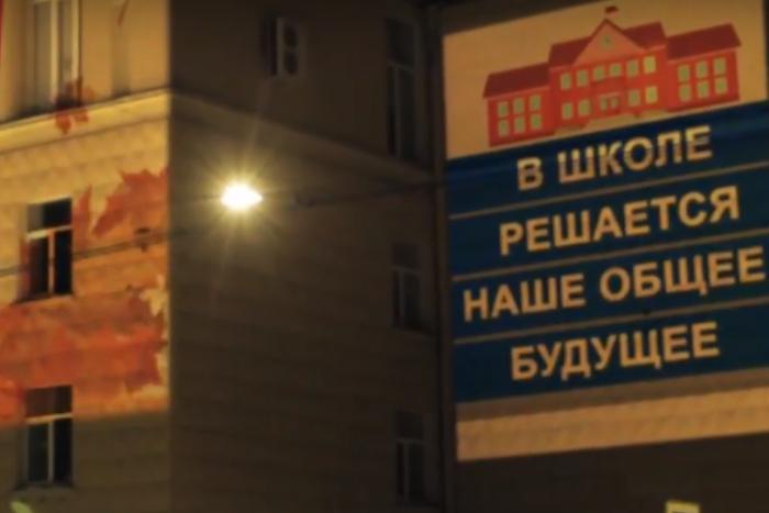 На фасаде петербургской школы, в которой учился Путин, показали проекцию с призывом идти на выборы