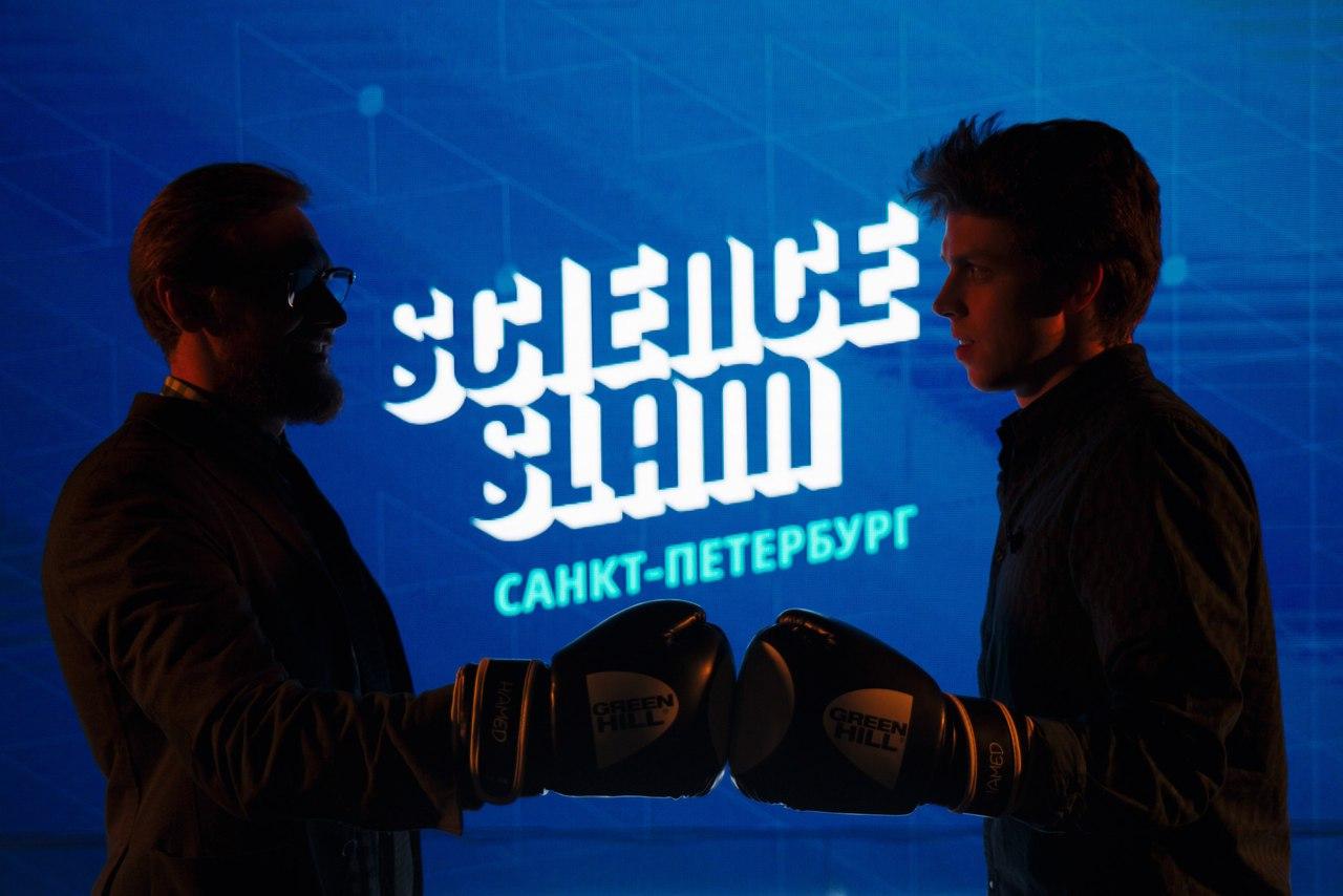 В Петербурге пройдет Science Slam про футбол. Ученые расскажут о нанороботах, фанатах и футбольной статистике