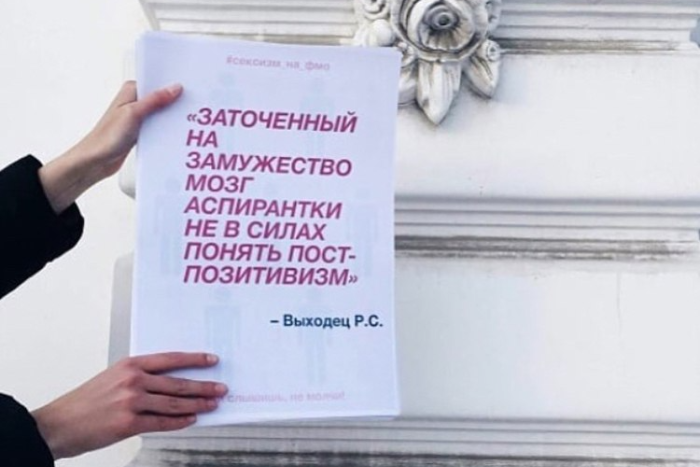 Комиссия по этике СПбГУ назвала акцию студентки против сексизма «попыткой самоутверждения и самопиара»