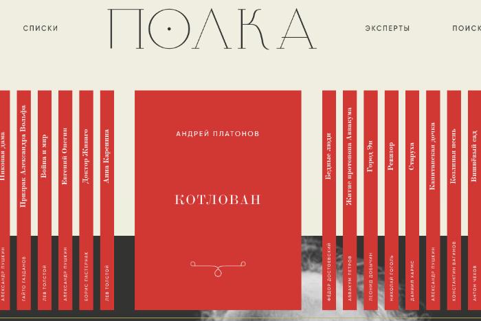 Запустился онлайн-проект о книгах «Полка». Он рассказывает о 108 важных произведениях русской литературы