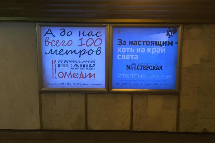 Петербургские театры устроили баттл рекламных билбордов в переходе у Гостиного двора. Они спорят, в какой зрителю стоит пойти