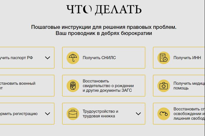 «Ночлежка» запустила сайт «Что делать» с инструкциями по получению документов