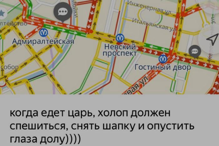 «Когда царь едет, народ должен спешиться»: петербургские водители ругаются на пробки и обсуждают приезд Путина