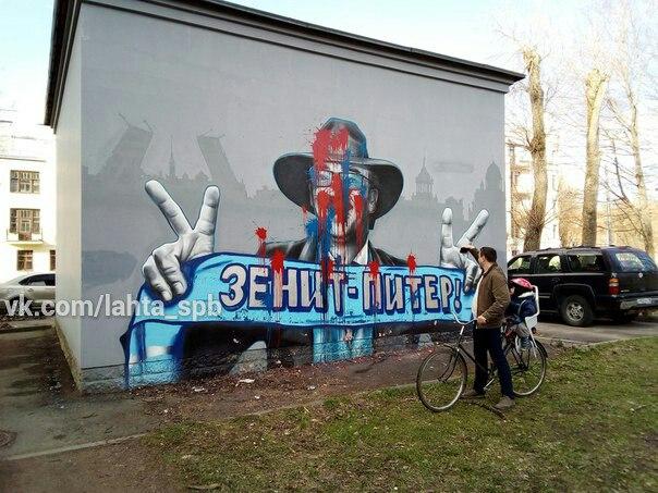 Граффити с Михаилом Боярским на Крестовском острове облили красной и синей краской