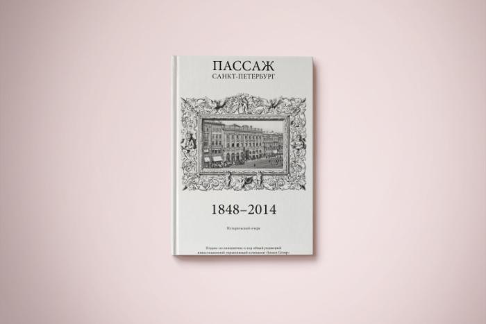 Чтение на «Бумаге»: как 170 лет назад в Петербурге открывали Пассаж — с вином, музыкой илотереей. Отрывок из книги оторговой галерее на Невском проспекте