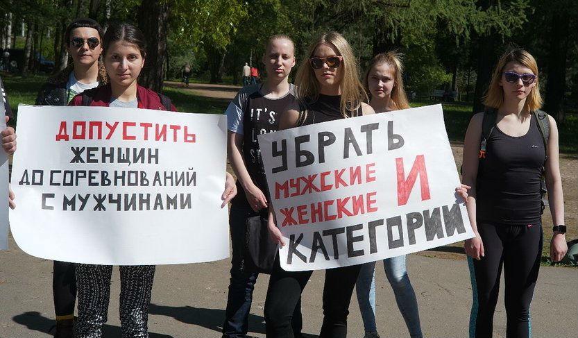 В Удельном парке прошел митинг «за справедливый спорт». Участники потребовали допустить женщин до соревнований с мужчинами