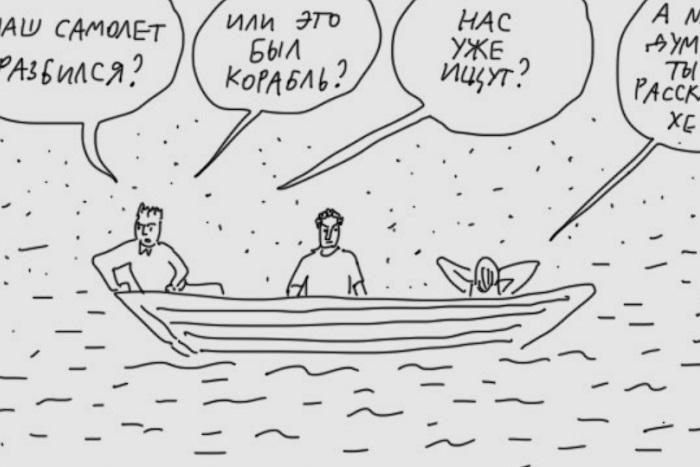 Художник Duran выпустил последнюю часть комикса «Бесконечная шутка». Про русского, француза, немца и огромный рот в небе