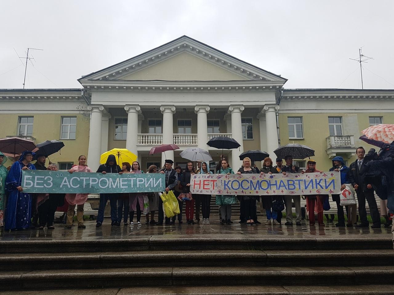 Защитники Пулковской обсерватории провели акцию против прекращения астрономических наблюдений в учреждении
