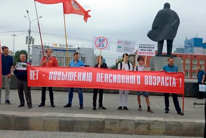 Петербургские коммунисты проведут согласованный митинг против повышения пенсионного возраста