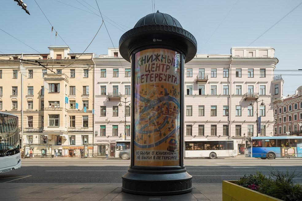 В центре Петербурга появятся карты с книжными магазинами города. Копию можно будет бесплатно получить в «Подписных изданиях»